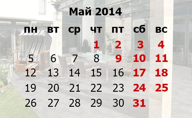 kalendar_may.jpg