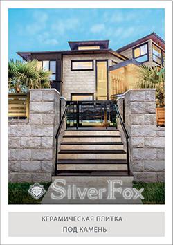 Буклет SilverFox