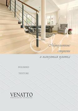 Буклет Venatto