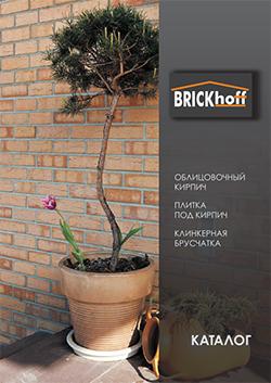 Каталог Brickhoff